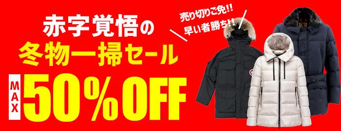 冬物一掃セール 最大50%OFF
